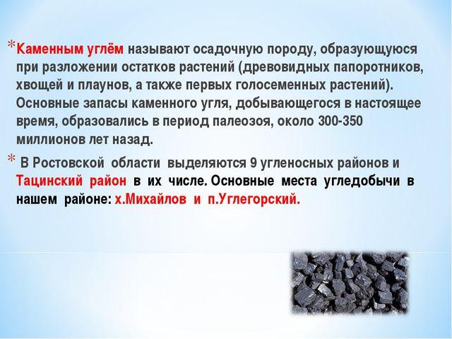 Каменным углёмназывают осадочную породу, образующуюся при разложении остатко...