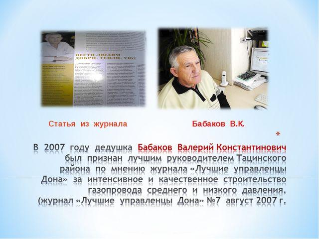 Статья из журнала Бабаков В.К.