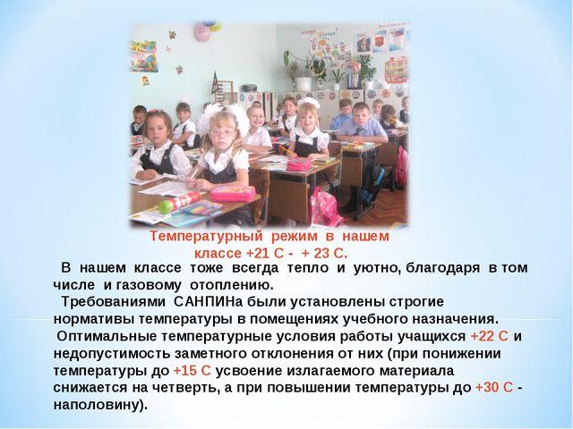 В нашем классе тоже всегда тепло и уютно, благодаря в том числе и газовому о...