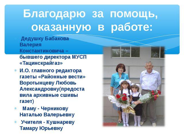 Благодарю за помощь, оказанную в работе: Дедушку Бабакова Валерия Константино...