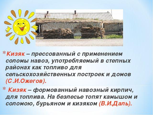 Кизяк – прессованный с применением соломы навоз, употребляемый в степных райо...