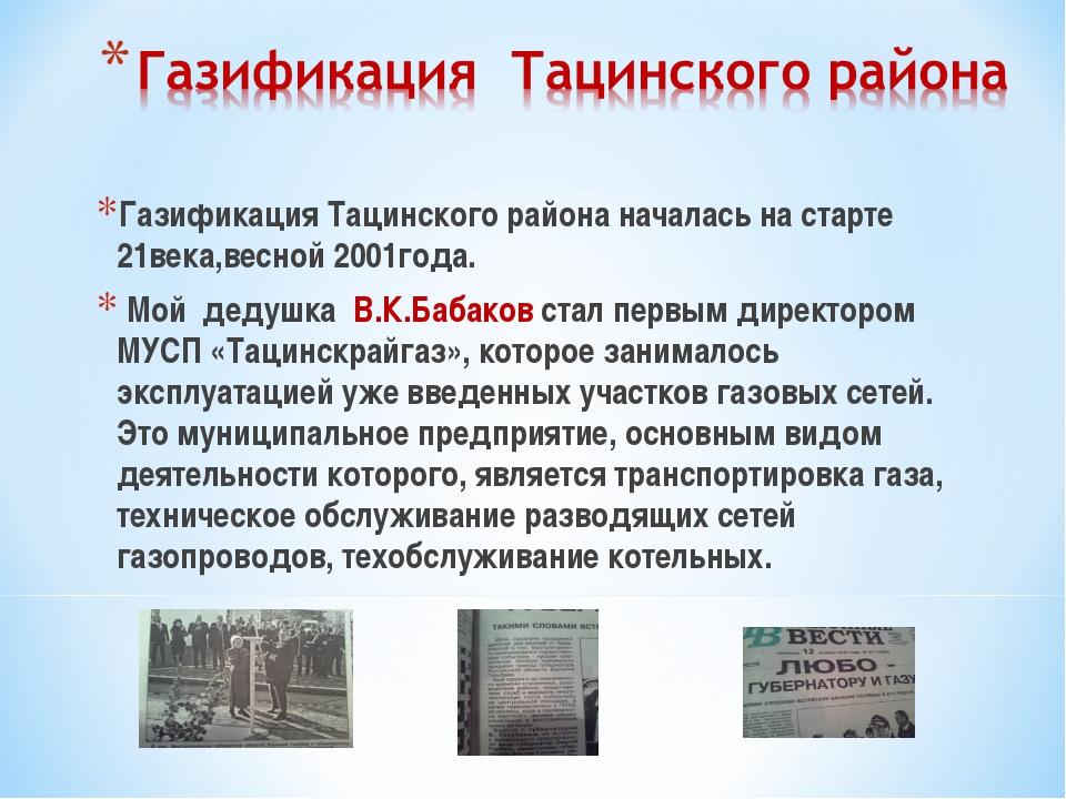 Газификация Тацинского района началась на старте 21века,весной 2001года. Мой...