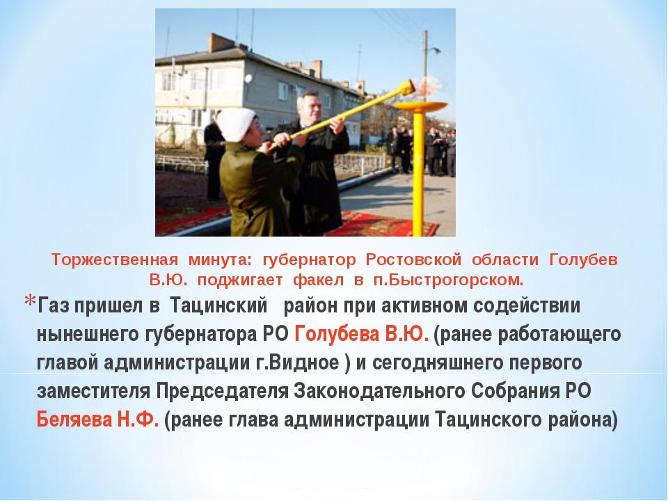 Газ пришел в Тацинский район при активном содействии нынешнего губернатора РО...