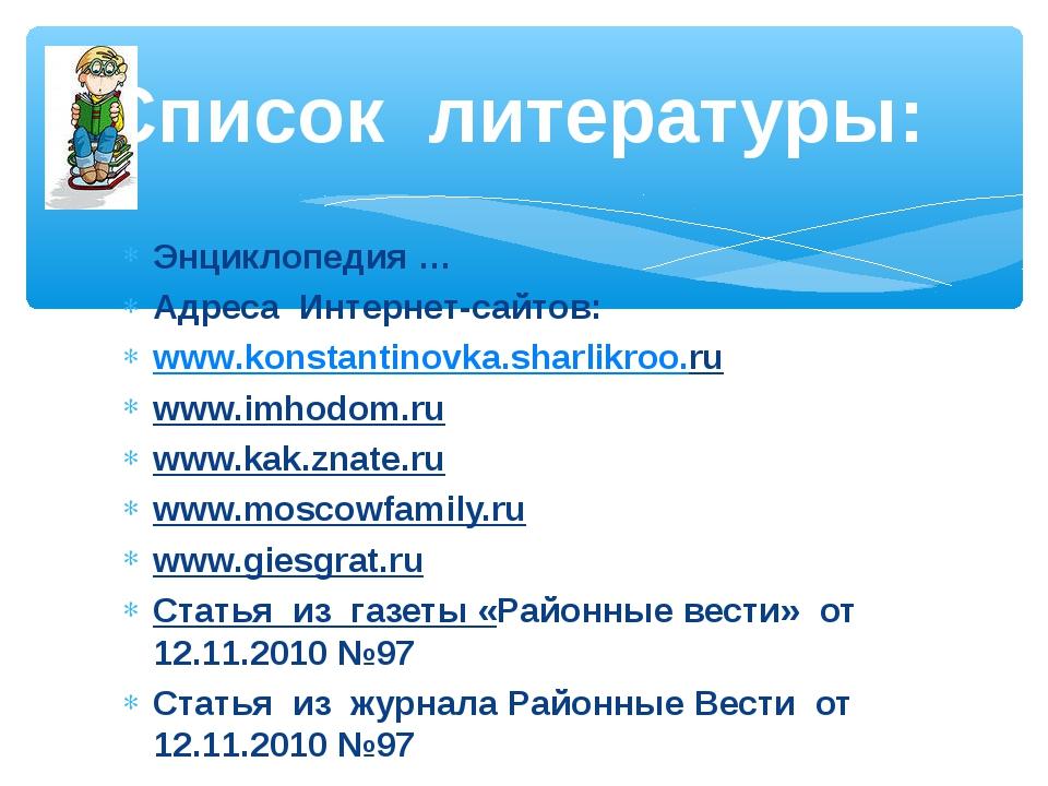 Энциклопедия … Адреса Интернет-сайтов: www.konstantinovka.sharlikroo.ru www.i...