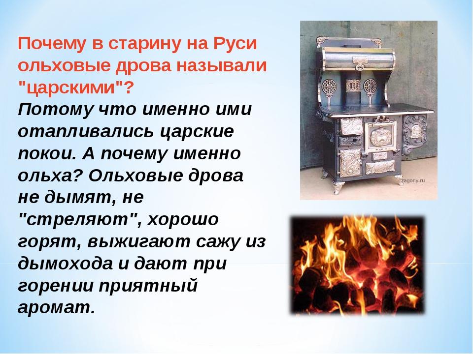 """Почему в старину на Руси ольховые дрова называли """"царскими""""? Потому что именн..."""