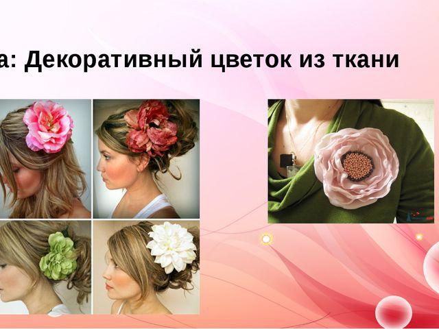 18.11.2015 Тема: Декоративный цветок из ткани