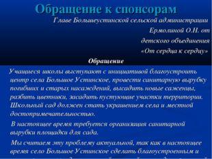 Обращение к спонсорам Главе Большеустинской сельской администрации Ермолиной