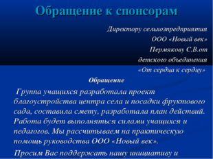 Обращение к спонсорам Директору сельхозпредприятия ООО «Новый век» Пермякову