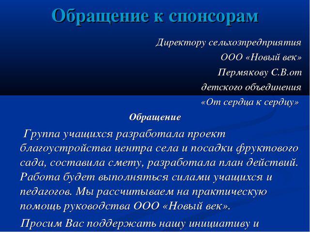 Обращение к спонсорам Директору сельхозпредприятия ООО «Новый век» Пермякову...