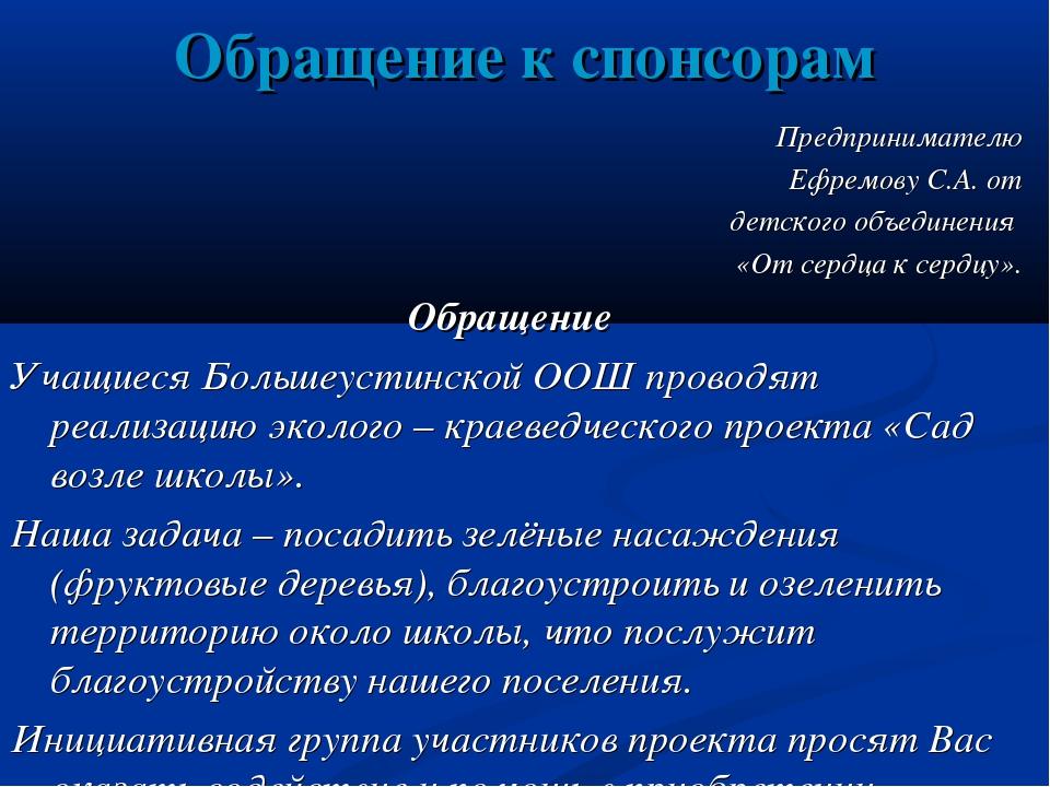 Обращение к спонсорам Предпринимателю Ефремову С.А. от детского объединения «...