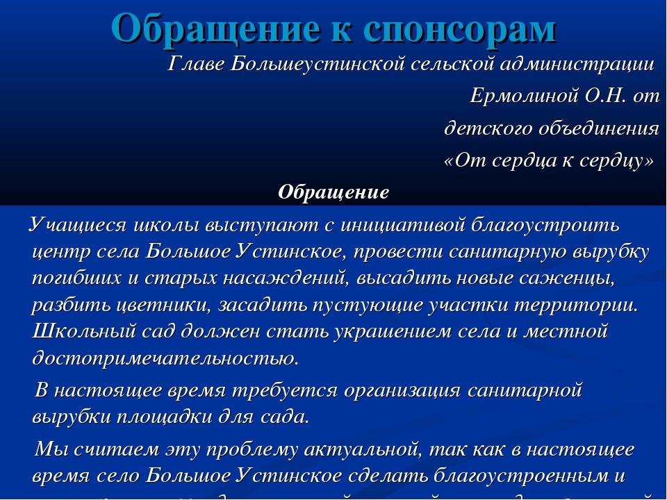 Обращение к спонсорам Главе Большеустинской сельской администрации Ермолиной...