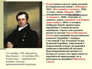 Купер написал целую серию романов из американской жизни ( «Пионеры», 1823; «П