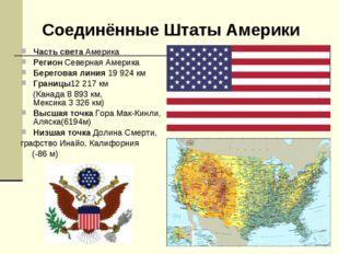 Часть света Америка Регион Северная Америка Береговая линия 19 924 км Границы