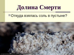 Долина Смерти Откуда взялась соль в пустыне?