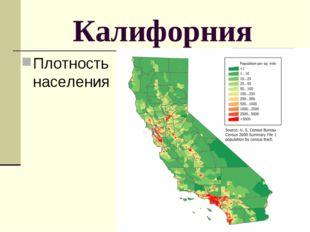 Калифорния Плотность населения