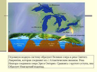 Огромную водную систему образуют Великие озера и река Святого Лаврентия, кото