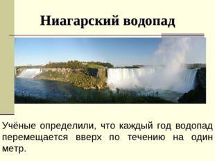 Ниагарский водопад Учёные определили, что каждый год водопад перемещается вве