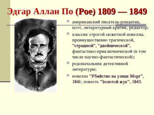 Эдгар Аллан По (Poe) 1809 — 1849 американский писатель-романтик, поэт, литера