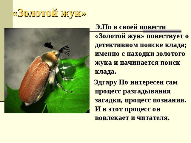«Золотой жук» Э.По в своей повести «Золотой жук» повествует о детективном пои...