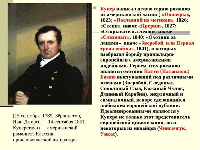 Купер написал целую серию романов из американской жизни ( «Пионеры», 1823; «П...