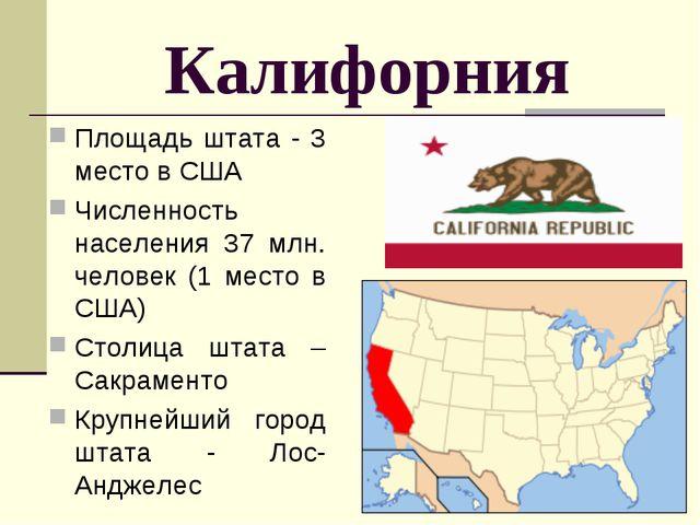 Калифорния Площадь штата - 3 место в США Численность населения 37 млн. челове...
