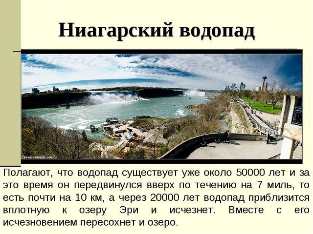Ниагарский водопад Полагают, что водопад существует уже около 50000 лет и за...