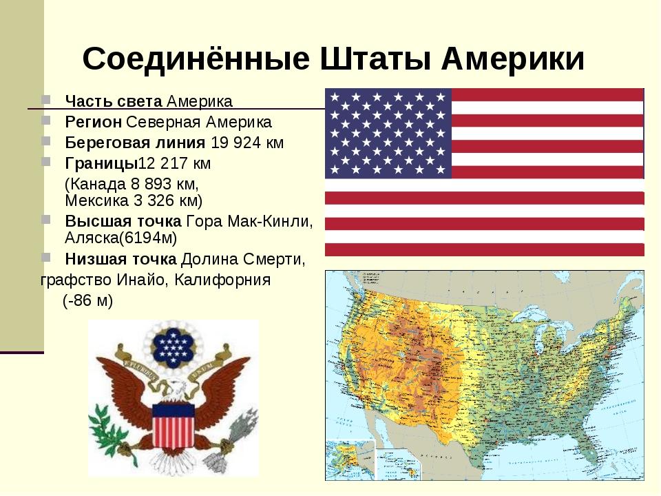 Часть света Америка Регион Северная Америка Береговая линия 19 924 км Границы...