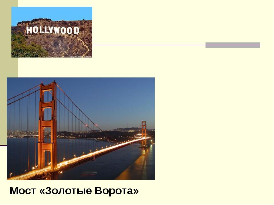 Мост «Золотые Ворота»