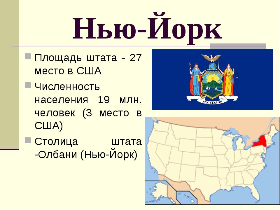 Нью-Йорк Площадь штата - 27 место в США Численность населения 19 млн. человек...