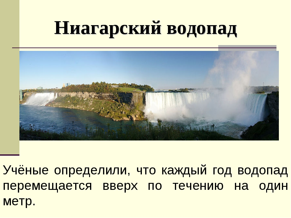 Ниагарский водопад Учёные определили, что каждый год водопад перемещается вве...
