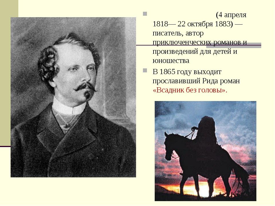 Майн Рид То́мас Майн Рид (4 апреля 1818— 22 октября 1883) —писатель, автор пр...