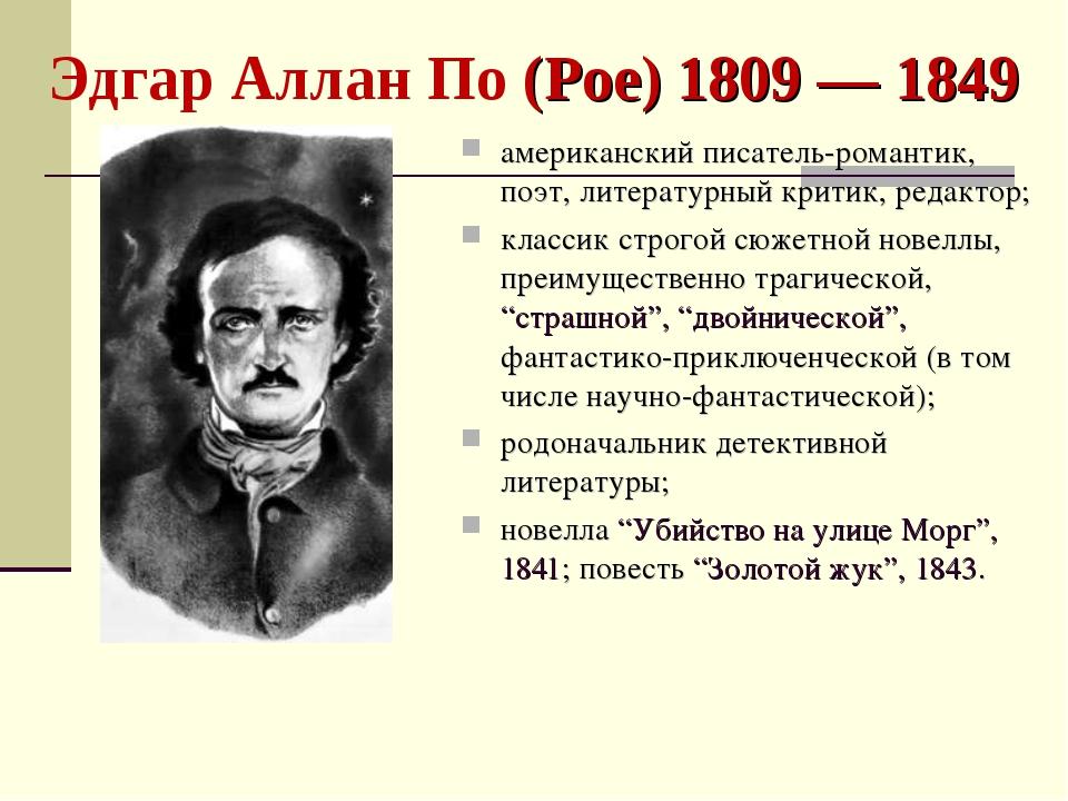 Эдгар Аллан По (Poe) 1809 — 1849 американский писатель-романтик, поэт, литера...