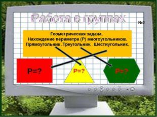 Геометрическая задача. Нахождение периметра (Р) многоугольников. Прямоугольн