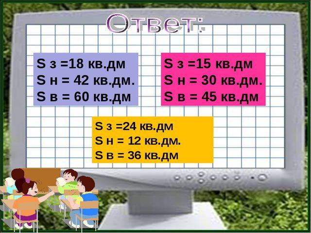 S з =18 кв.дм S н = 42 кв.дм. S в = 60 кв.дм S з =15 кв.дм S н = 30 кв.дм. S...