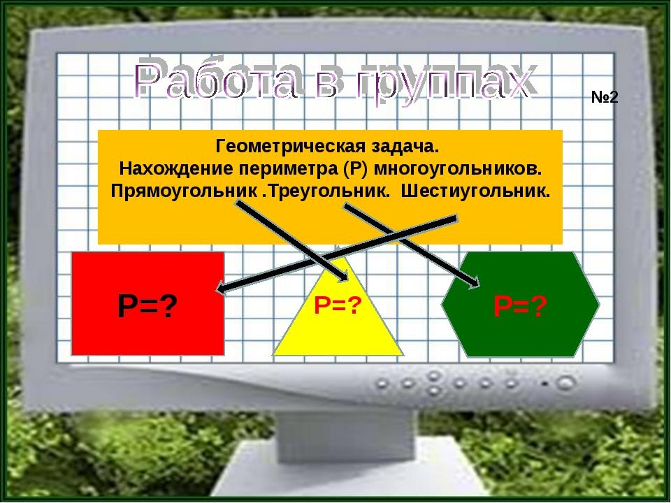 Геометрическая задача. Нахождение периметра (Р) многоугольников. Прямоугольн...
