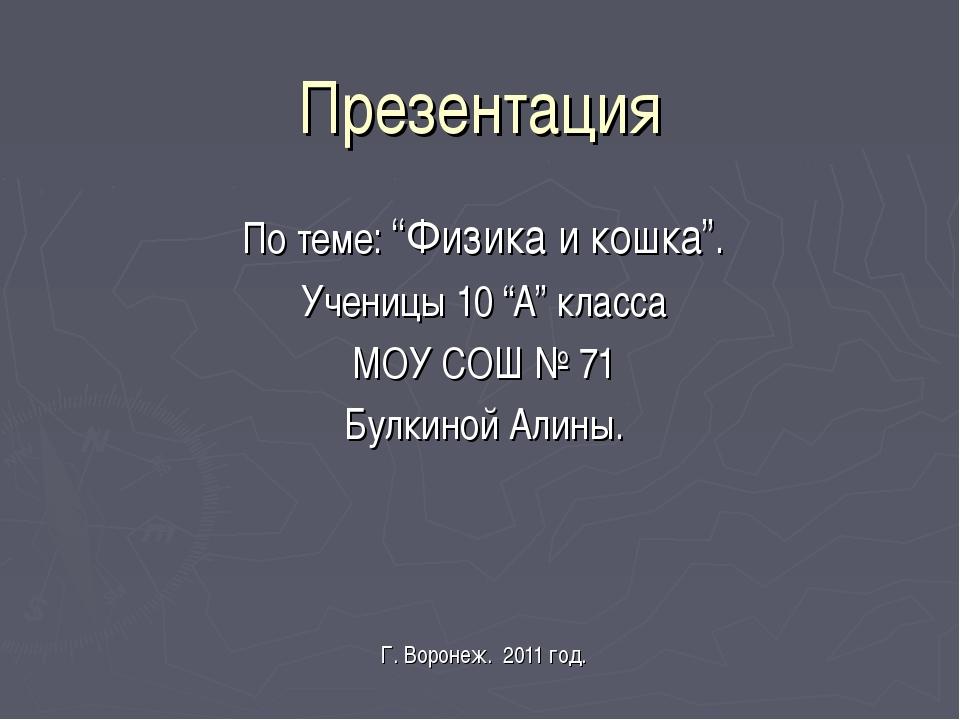 "Презентация По теме: ""Физика и кошка"". Ученицы 10 ""A"" класса МОУ СОШ № 71 Бул..."