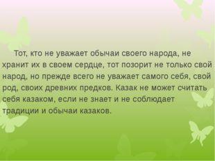 Тот, кто не уважает обычаи своего народа, не хранит их в своем сердце, тот п