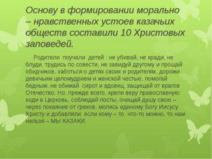 Основу в формировании морально – нравственных устоев казачьих обществ состави