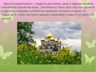 Красота храма божьего – гордость для казака. Даже в трудные времена становле