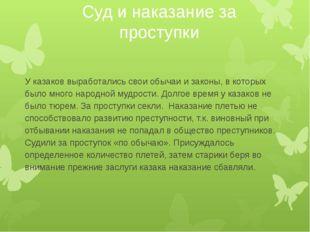 Суд и наказание за проступки У казаков выработались свои обычаи и законы, в к