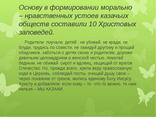 Основу в формировании морально – нравственных устоев казачьих обществ состави...