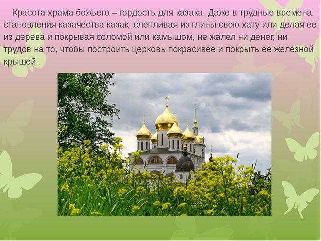 Красота храма божьего – гордость для казака. Даже в трудные времена становле...