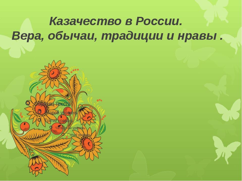 Казачество в России. Вера, обычаи, традиции и нравы .