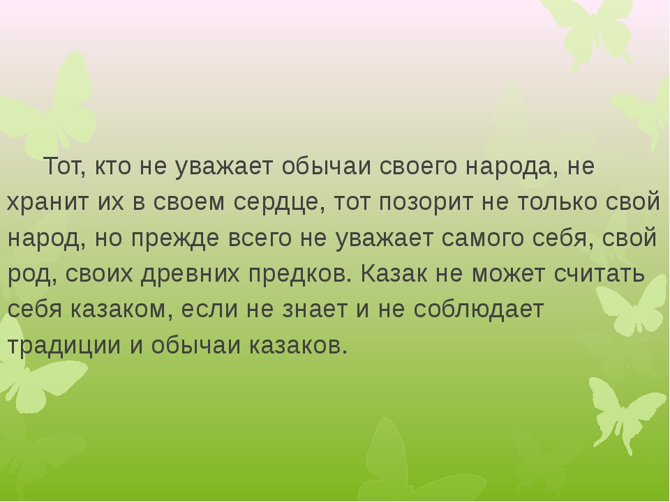 Тот, кто не уважает обычаи своего народа, не хранит их в своем сердце, тот п...