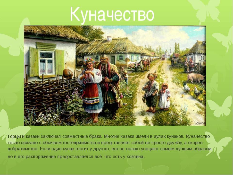 Горцы и казаки заключал совместные браки. Многие казаки имели в аулах кунаков...