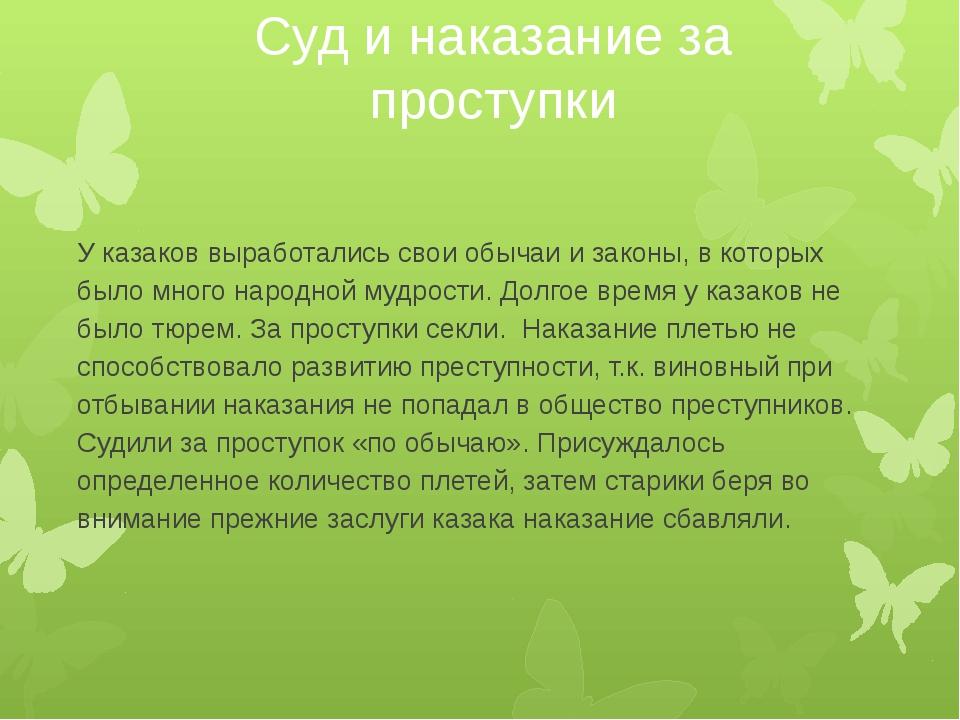 Суд и наказание за проступки У казаков выработались свои обычаи и законы, в к...