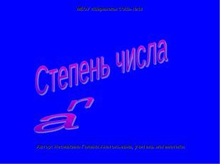 МБОУ «Ширинская СОШ» №18 Автор: Несивкина Галина Анатольевна, учитель математ