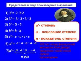 Представьте в виде произведения выражения: 1) 23= 2) 34 = 3) 52 = 4) b2= 5) с