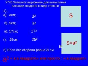 У770.Запишите выражение для вычисления площади квадрата в виде степени. 1). а
