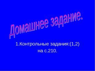 1.Контрольные задания:(1,2) на с.210.